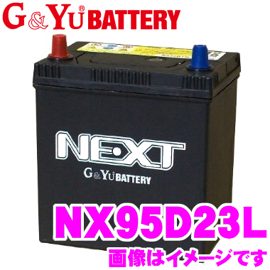 G&Yu NX95D23L 国産車用バッテリー NEXTシリーズ 充電制御車対応バッテリー 【36か月または10万km補償】