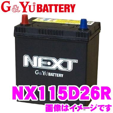 G&Yu NX115D26R 国産車用バッテリーNEXTシリーズ 充電制御車対応バッテリー【36か月または10万km補償】