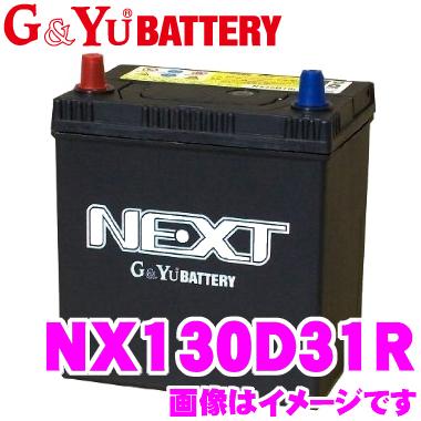 G&Yu NX130D31R 国産車用バッテリー NEXTシリーズ 充電制御車対応バッテリー 【36か月または10万km補償】