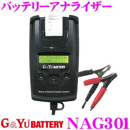 G&Yu NAG301 バッテリーアナライザープリンタ内蔵型バッテリーテスター【開放式/密閉式/AGM/GELに対応】