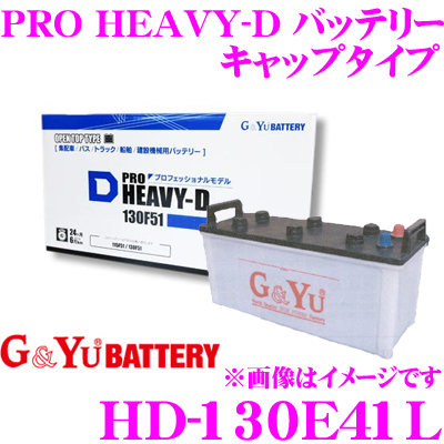 G&Yu HD-130E41LPRO HEAVY-D バッテリー キャップタイプ【製品補償2年6万km 業務車輌向けモデル】