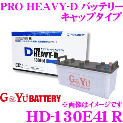 G&Yu PRO HD-130E41R キャップタイプ 【製品補償2年6万km 業務車輌向けモデル】 バッテリー HEAVY-D