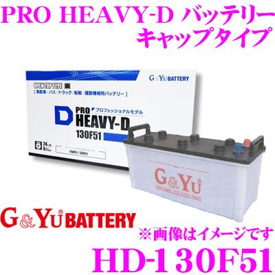 G&Yu HD-130F51 PRO HEAVY-D バッテリー キャップタイプ 【製品補償2年6万km 業務車輌向けモデル】