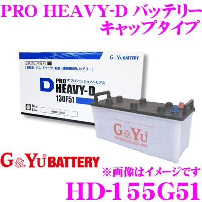G&Yu HD-155G51PRO HEAVY-D バッテリー キャップタイプ【製品補償2年6万km 業務車輌向けモデル】