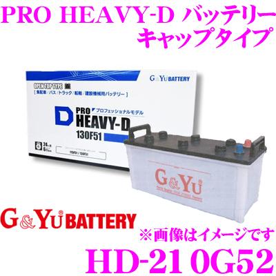 G&Yu HD-210G52PRO HEAVY-D バッテリー キャップタイプ【製品補償2年6万km 業務車輌向けモデル】