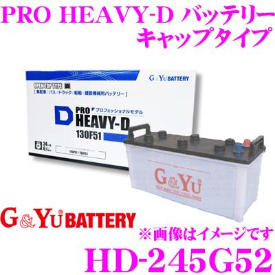 G&Yu HD-245G52PRO HEAVY-D バッテリー キャップタイプ【製品補償2年6万km 業務車輌向けモデル】