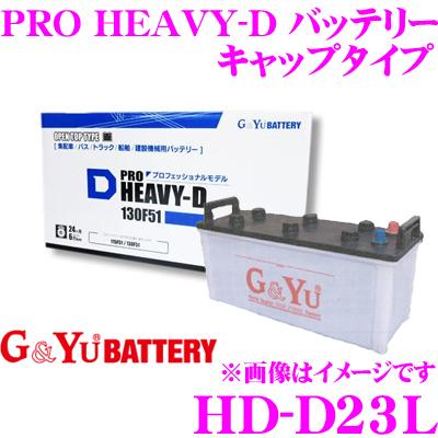 G&Yu HD-D23L PRO HEAVY-D バッテリー キャップタイプ 【製品補償2年6万km 業務車輌向けモデル】