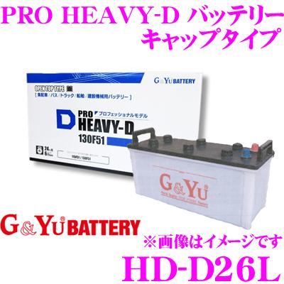 G&Yu HD-D26LPRO HEAVY-D バッテリー キャップタイプ【製品補償2年6万km 業務車輌向けモデル】