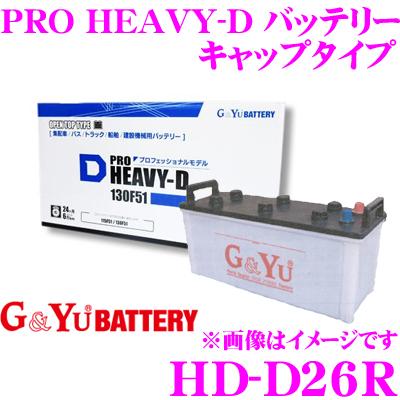 G&Yu HD-D26R PRO HEAVY-D バッテリー キャップタイプ 【製品補償2年6万km 業務車輌向けモデル】