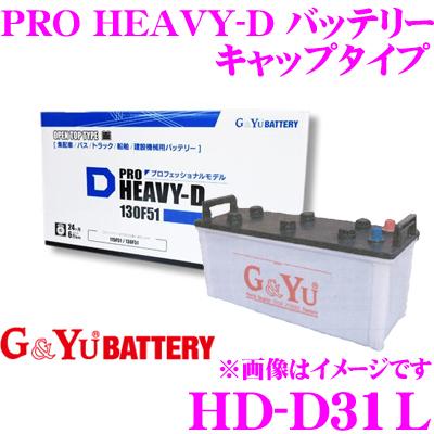 G&Yu HD-D31LPRO HEAVY-D バッテリー キャップタイプ【製品補償2年6万km 業務車輌向けモデル】