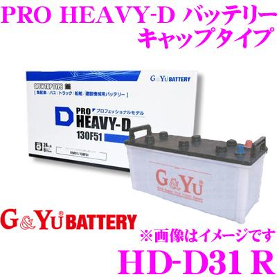 G&Yu HD-D31RPRO HEAVY-D バッテリー キャップタイプ【製品補償2年6万km 業務車輌向けモデル】