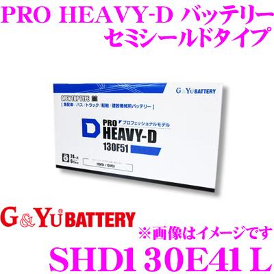 G&Yu SHD130E41LPRO HEAVY-D バッテリー セミシールドタイプ【メンテナンスフリー 1年半5万km補償 業務車輌向けモデル】
