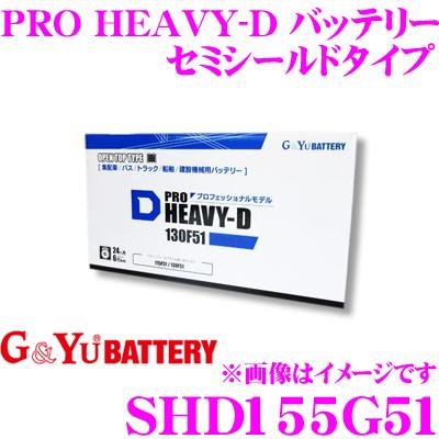 G&Yu SHD155G51PRO HEAVY-D バッテリー セミシールドタイプ【メンテナンスフリー 1年半5万km補償 業務車輌向けモデル】