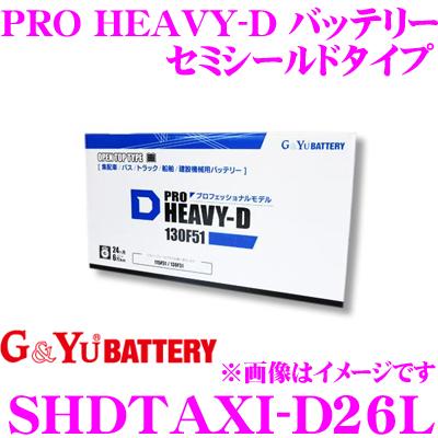 G&Yu SHDTAXI-D26L PRO HEAVY-D バッテリー セミシールドタイプ 【メンテナンスフリー 1年5万km補償 業務車輌向けモデル】