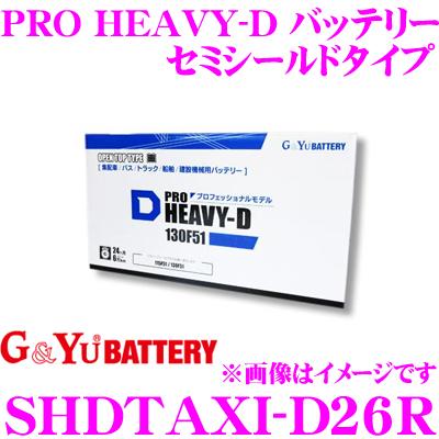 G&Yu SHDTAXI-D26R PRO HEAVY-D バッテリー セミシールドタイプ 【メンテナンスフリー 1年5万km補償 業務車輌向けモデル】