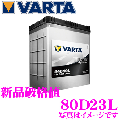 VARTA バルタ(ファルタ) 80D23L ブラックダイナミック 国産車用バッテリー 【メーカー保証3年又は8万km】