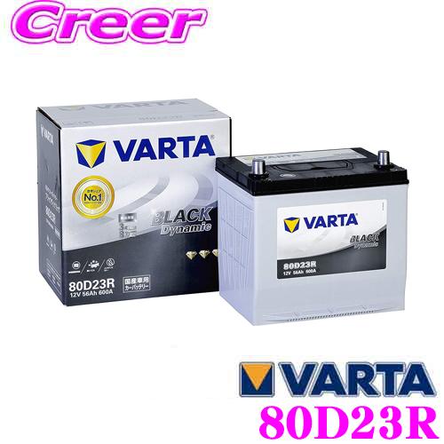 VARTA バルタ(ファルタ) 80D23Rブラックダイナミック 国産車用バッテリー【メーカー保証3年又は8万km】