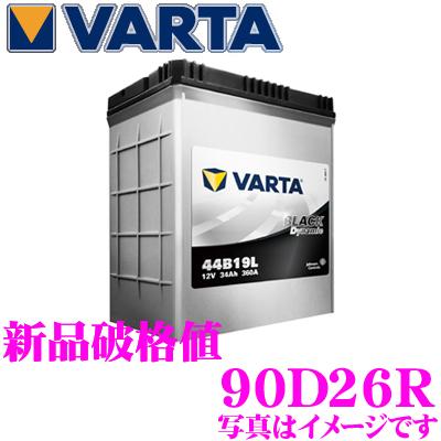 VARTA バルタ(ファルタ) 90D26Rブラックダイナミック 国産車用バッテリー【メーカー保証3年又は8万km】