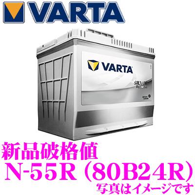 VARTA バルタ(ファルタ) N-55R(80B24R) シルバーダイナミック 国産車用バッテリー 【メーカー保証3年】