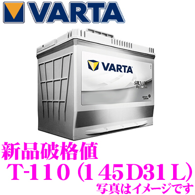 VARTA バルタ(ファルタ) T-110(145D31L) シルバーダイナミック 国産車用バッテリー 【メーカー保証3年】