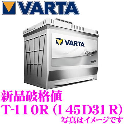 VARTA バルタ(ファルタ) T-110R(145D31R) シルバーダイナミック 国産車用バッテリー 【メーカー保証3年】
