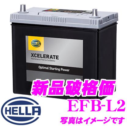 HELLA XCELERATE EFB-L2 欧州車用シールドバッテリー 【メンテナンスフリー/24ヶ月4万km保証 互換品番:56219/20-55/20-60/LN2など】