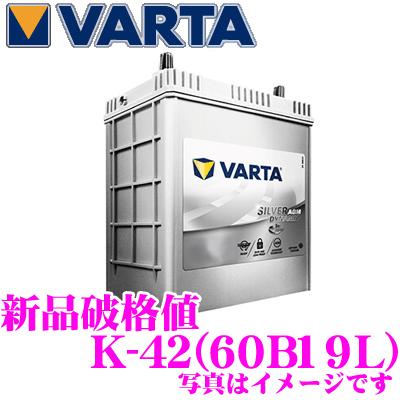 VARTA バルタ(ファルタ) K-42(60B19L)シルバーダイナミック 国産車用バッテリー【メーカー保証3年】