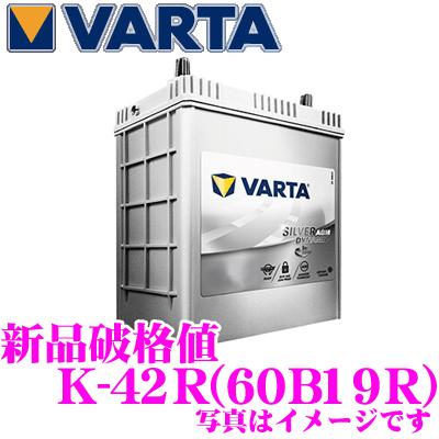 VARTA バルタ(ファルタ) K-42R(60B19R) シルバーダイナミック 国産車用バッテリー 【メーカー保証3年】