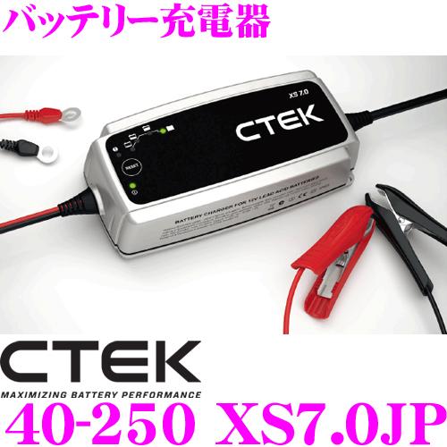 TCL CTEK 40-250 XS7.0JP バッテリー充電器7ステップで車載のまま簡単フルオートチャージ!!自動制御機能付き 12V鉛蓄バッテリー対応日本正規品 安心メーカー2年保証付き
