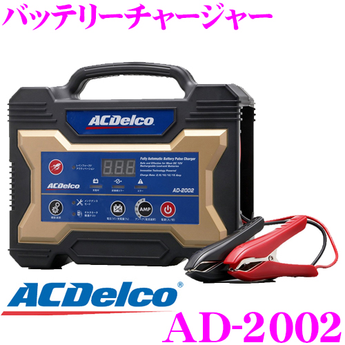 AD-0002 succession product with all AC DELCO AC デルコ AD-2002 automatic  battery battery charger 4 stage pulse charge & sulfation cancellation