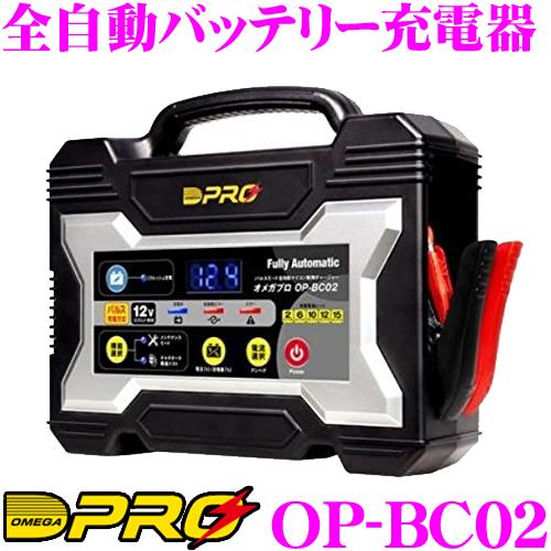 OMEGA PRO オメガプロ OP-BC02(品番:009070)全自動バッテリー充電器 4ステージ パルス充電12V 乗用車バッテリーに幅広く対応OP-0002後継品