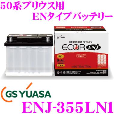 GSユアサ ENJ-355LN1トヨタ系ハイブリッド車専用 補機用カーバッテリーECO.R ENJ シリーズプリウス W50系 / プリウス PHV W52系 / C-HR HV / ジャパンタクシー 適合