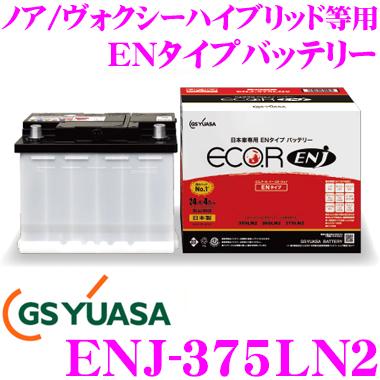 GSユアサ ENJ-375LN2トヨタ系ハイブリッド車専用 補機用カーバッテリーECO.R ENJ シリーズトヨタ ノアハイブリッド/30系 アルファードハイブリッド 等用