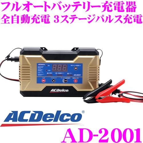 AC DELCO ACデルコ AD-2001フルオートバッテリー充電器 全自動充電 3ステージパルス充電 12V 6V自動識別機能付き バイクバッテリーにも最適!AD-0001の後継品