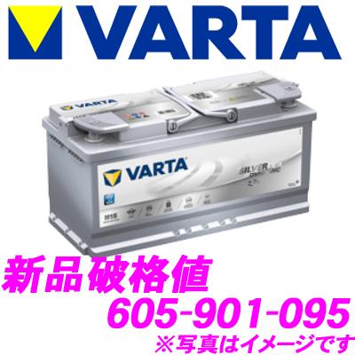 VARTA バルタ(ファルタ) 605-901-095 シルバーダイナミック AGM 欧州車用AGMバッテリー 端子タイプ:RH 【ショートコードH15 393×175×190mm 950CCA AC DELCO 20-110等に互換】