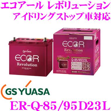 GSユアサ GS YUASAECO.R Revolution エコアール レボリューションER-Q-85/95D23L充電制御車 通常車 アイドリングストップ車対応バッテリー