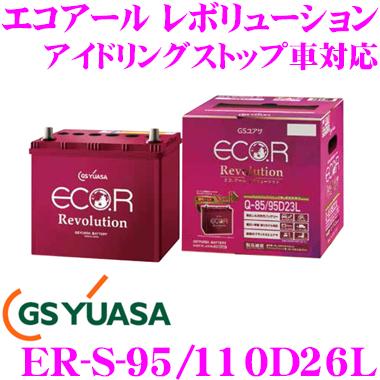 エコアール GSユアサ Revolution アイドリングストップ車対応バッテリー ER-S-95/110D26L 充電制御車 GS ECO.R レボリューション 通常車 YUASA