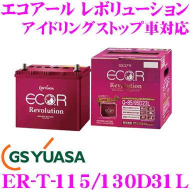 GSユアサ GS YUASAECO.R Revolution エコアール レボリューションER-T-115/130D31L充電制御車 通常車 アイドリングストップ車対応バッテリー