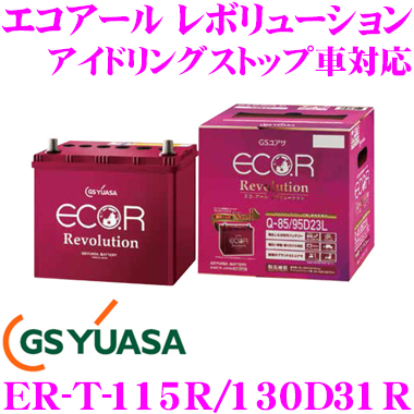 GSユアサ GS YUASA ECO.R Revolution エコアール レボリューション ER-T-115R/130D31R 充電制御車 通常車 アイドリングストップ車対応バッテリー