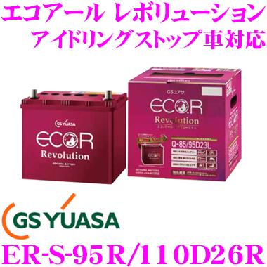 GSユアサ GS YUASAECO.R Revolution エコアール レボリューションER-S-95R/110D26R充電制御車 通常車 アイドリングストップ車対応バッテリー