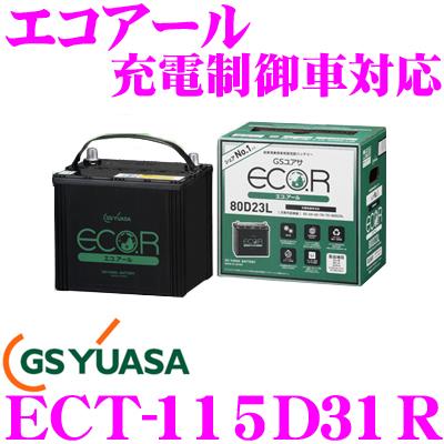 GSユアサ GS YUASA ECO.R エコアール 充電制御車対応バッテリー ECT-115D31R 自家用車向け メーカー保証 3年6万km