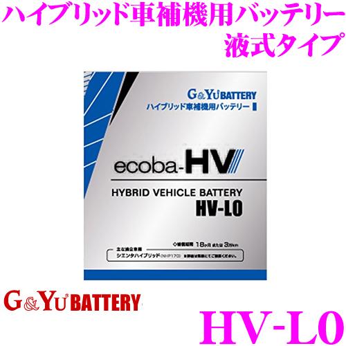 G&Yu エコバハイブリッド Gcle HV-L0 ハイブリッド車 補機用バッテリー 液式タイプ トヨタ NHP170 シエンタハイブリッド / NHP130 ヴィッツ 等 18ヶ月または3万km保証