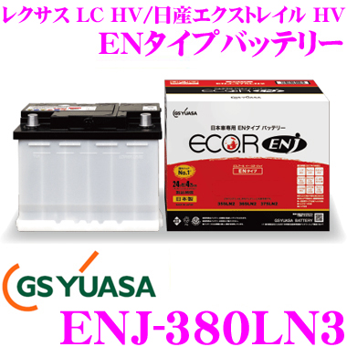 GSユアサ ENJ-380LN3トヨタ系ハイブリッド車専用 補機用カーバッテリーECO.R ENJ シリーズレクサス LC ハイブリッド / 日産 エクストレイル ハイブリッド 適合
