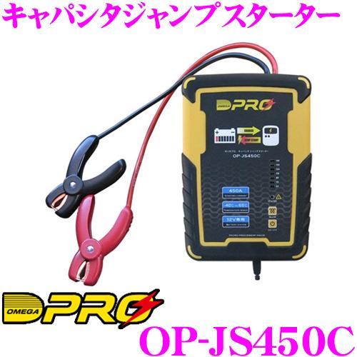 OMEGA PRO オメガプロ OP-JS450C(品番:009050) キャパシタサイクルテクノロジー ジャンプスターター 12V 乗用車バッテリーに幅広く対応
