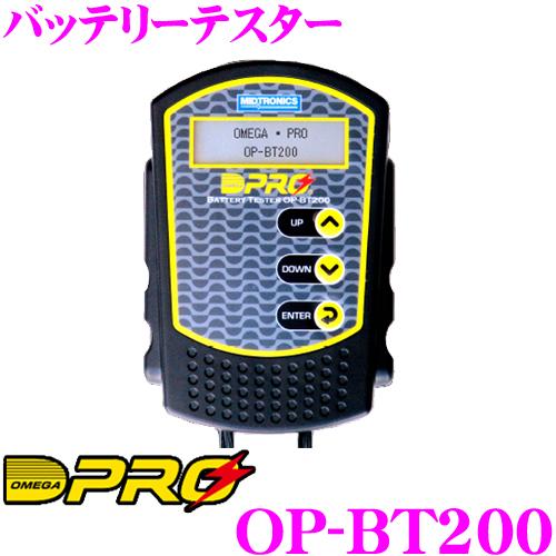 OMEGA PRO オメガプロ OP-BT200(品番:009086)CCA入力タイプ バッテリーテスター12V始動用鉛バッテリー専用