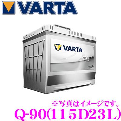 VARTA バルタ(ファルタ) Q-90(115D23L) シルバーダイナミック 国産車用バッテリー 【メーカー保証3年】