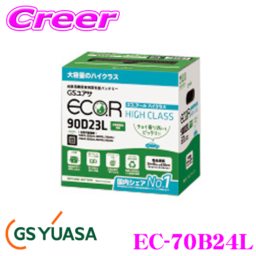GSユアサ GS YUASA ECO.R エコアール ハイクラス 充電制御車対応バッテリー EC-70B24L 自家用車向け メーカー保証 3年6万km