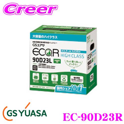 3年6万km ECO.R メーカー保証 ハイクラス 充電制御車対応バッテリー YUASA GS GSユアサ 自家用車向け EC-90D23R エコアール