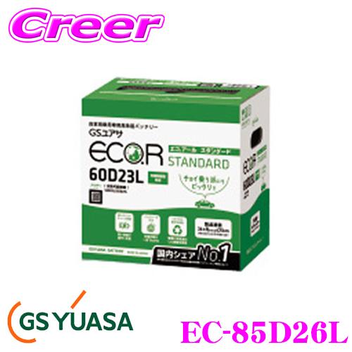 GSユアサ GS YUASA ECO.R エコアール スタンダード充電制御車対応バッテリー EC-85D26L 自家用車向け メーカー保証 3年6万km