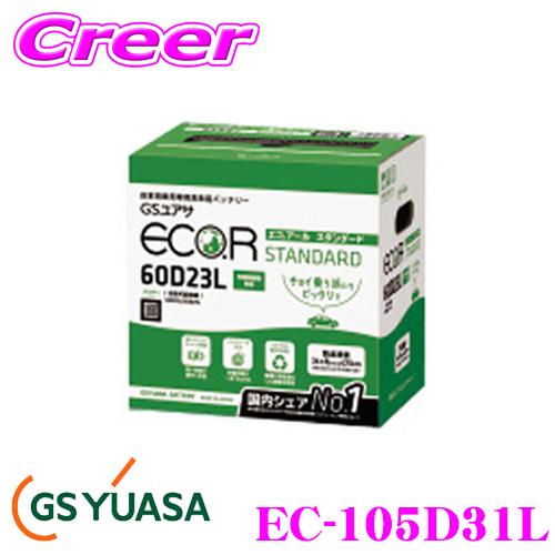 GSユアサ GS YUASA ECO.R エコアール スタンダード充電制御車対応バッテリー EC-105D31L 自家用車向け メーカー保証 3年6万km